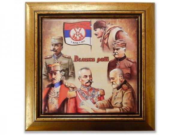 Suvenir SLIKA, drveni ram, keramika, 15x15 cm, foto print, Veliki rat - Vojskovođe Srbije