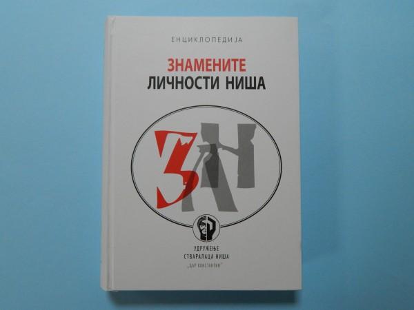Enciklopedija ZNAMENITE LIČNOSTI NIŠA
